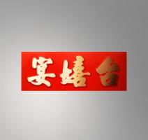 安徽省宴嬉台集团有限公司